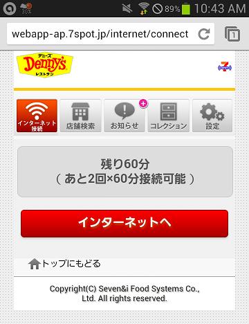 デニーズの無料Wi-Fi (2)