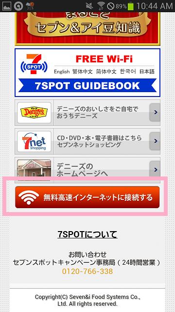 デニーズの無料Wi-Fi (1)