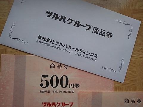 ツルハホールディングスの株主優待 (1)