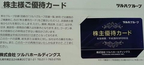 ツルハホールディングスの株主優待 (2)