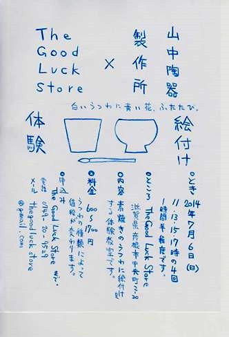 yamanakatouki.jpg