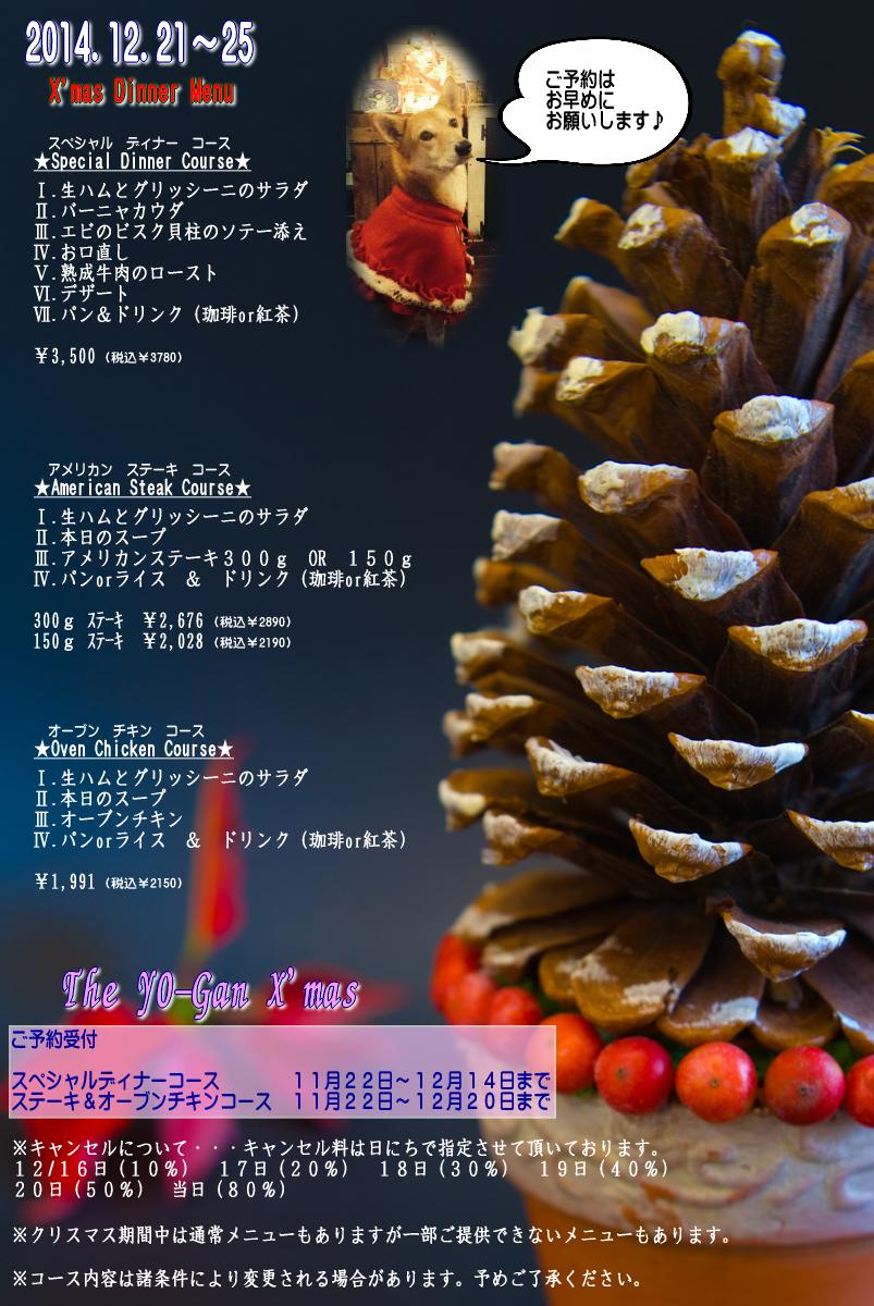 menu2014.png