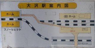 s大沢駅案内図
