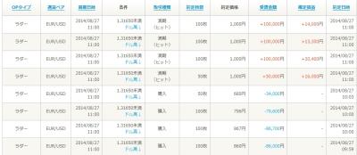 Baidu IME_2014-8-27_11-0-31