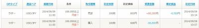 Baidu IME_2014-9-9_10-20-38