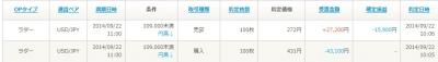 Baidu IME_2014-9-22_10-14-15