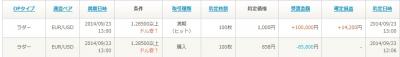 Baidu IME_2014-9-23_13-0-53