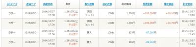 Baidu IME_2014-10-7_17-5-12