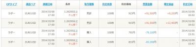 Baidu IME_2014-10-8_16-6-57