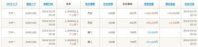 Baidu IME_2014-10-15_18-13-25