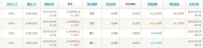Baidu IME_2014-10-24_9-43-39