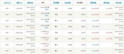 Baidu IME_2014-10-24_18-14-34