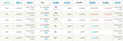 Baidu IME_2014-10-28_17-1-3
