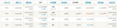 Baidu IME_2014-10-29_11-31-11