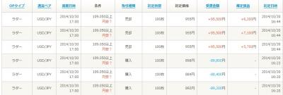 Baidu IME_2014-10-30_16-49-29