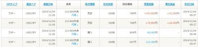 Baidu IME_2014-11-4_10-18-31