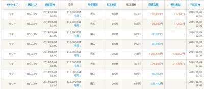 Baidu IME_2014-11-4_12-55-32