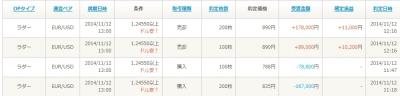 Baidu IME_2014-11-12_12-16-44