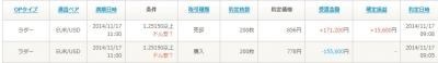 Baidu IME_2014-11-17_9-15-55