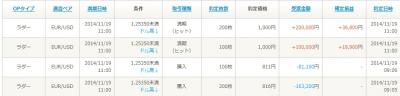 Baidu IME_2014-11-19_13-11-5