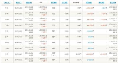 Baidu IME_2014-11-21_12-27-47