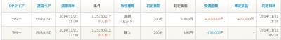 Baidu IME_2014-11-21_11-1-53