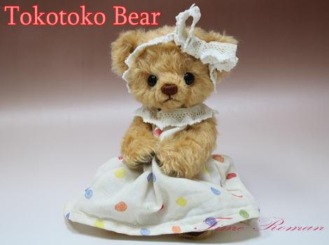Tokotoko Bearさま