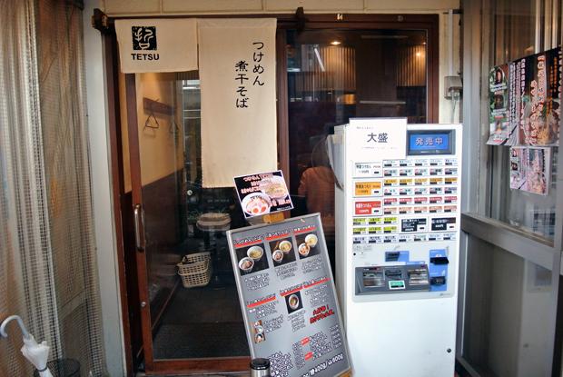 つけめんTETSU品川店 外観2