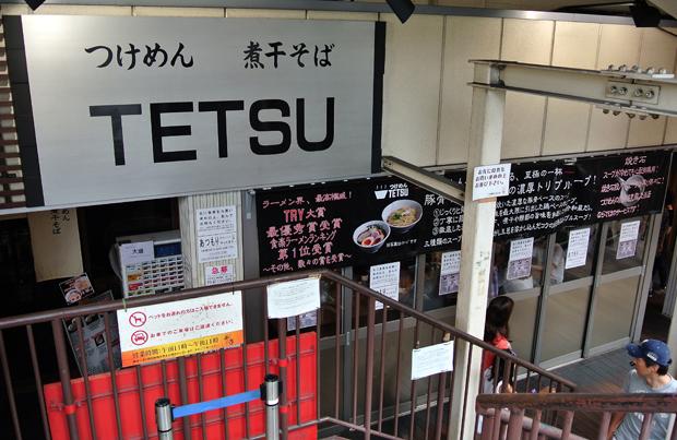 つけめんTETSU品川店 外観