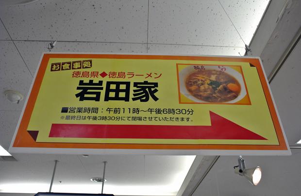 徳島ラーメン 岩田家@FKD宇都宮店 看板