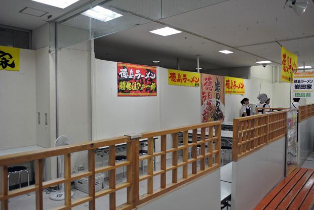 徳島ラーメン 岩田家@FKD宇都宮店 催事場