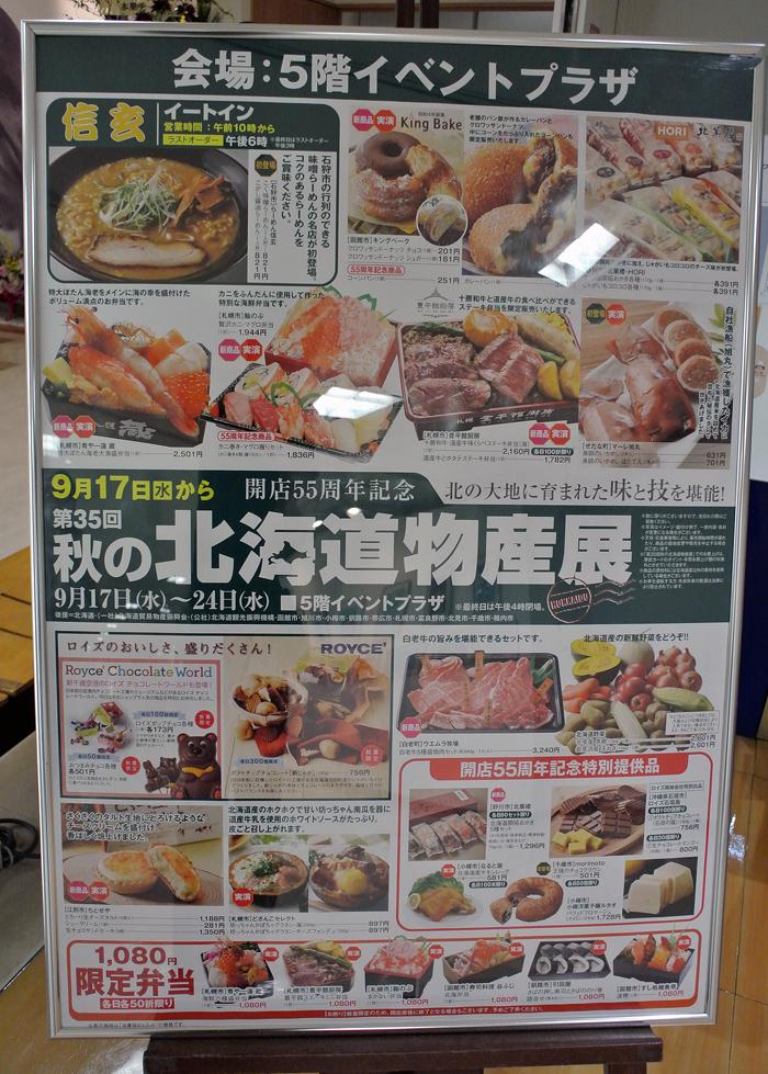らーめん信玄@東武宇都宮店 催事場 広告