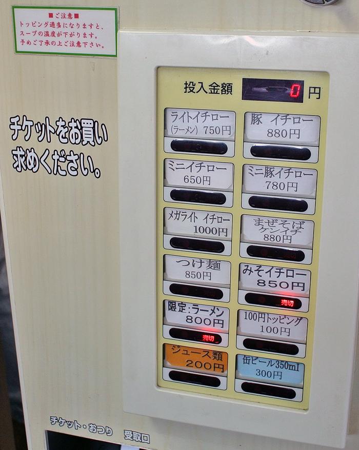 G麺烈伝 地雷屋@上三川町 券売機
