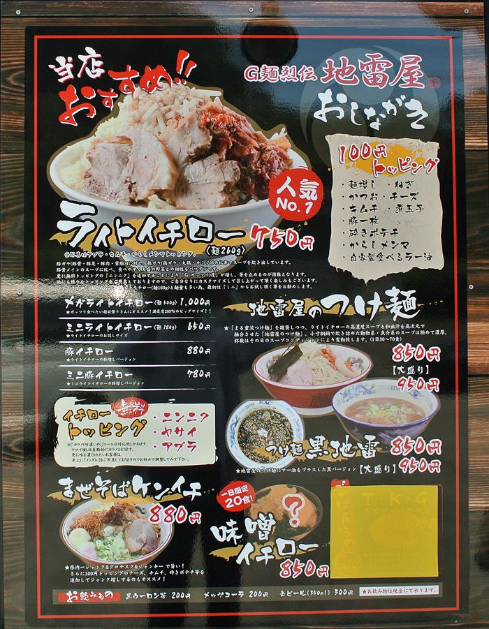 G麺烈伝 地雷屋@上三川町 メニュー