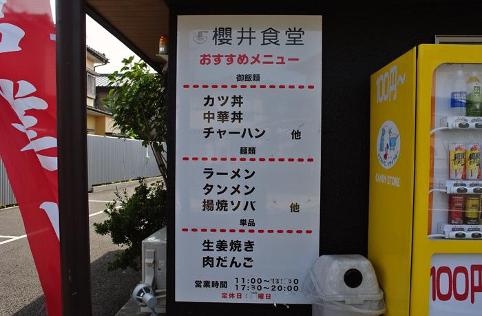 櫻井食堂@宇都宮市御幸が原町 看板