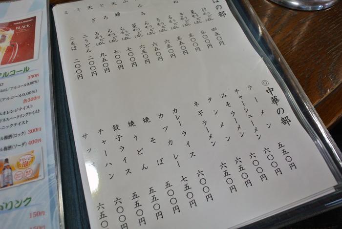 あか堀食堂@上三川町 メニュー3