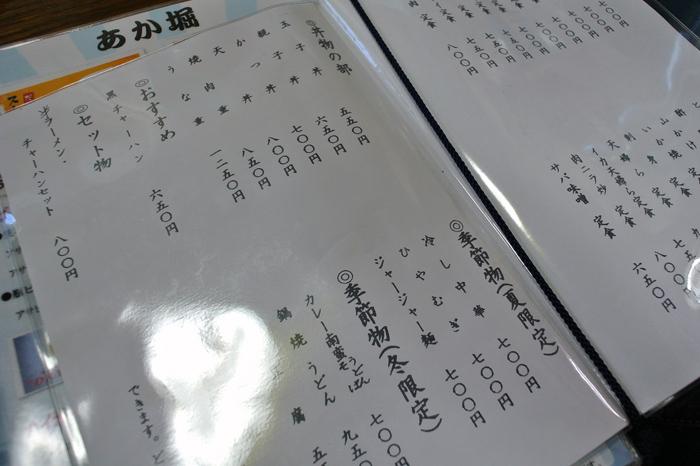 あか堀食堂@上三川町 メニュー2