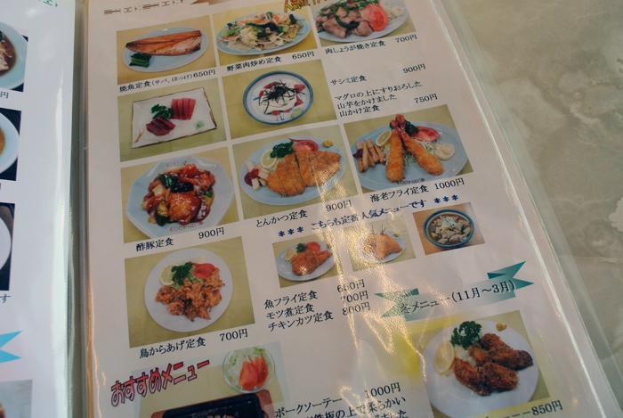 よしお食堂@宇都宮市関堀町 メニュー3