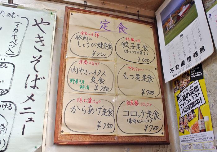 辻製麺食堂@宇都宮市宿郷 メニュー2