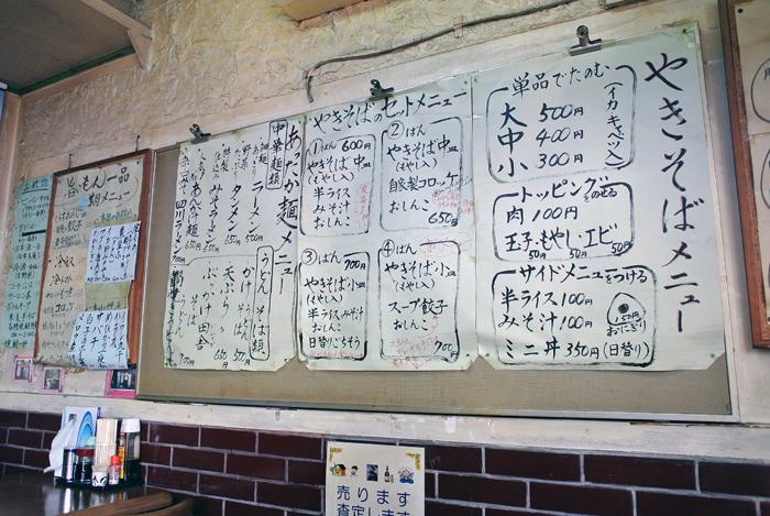 辻製麺食堂@宇都宮市宿郷 メニュー1