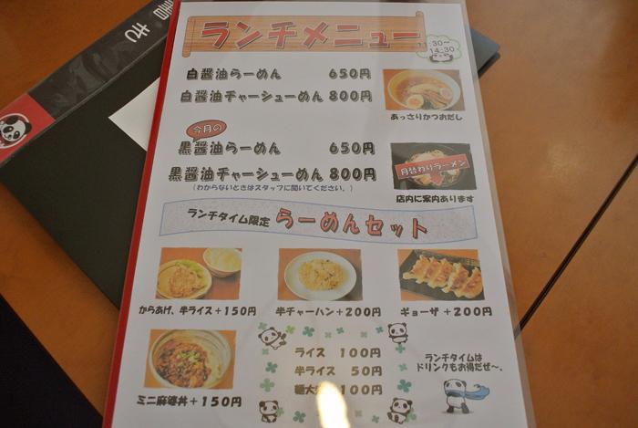 パンダ食堂@益子町塙 ランチメニュー1