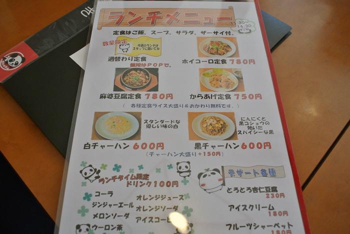 パンダ食堂@益子町塙 ランチメニュー2