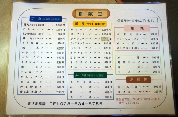 ミナミ食堂 2@宇都宮市吉野 レギュラーメニュー