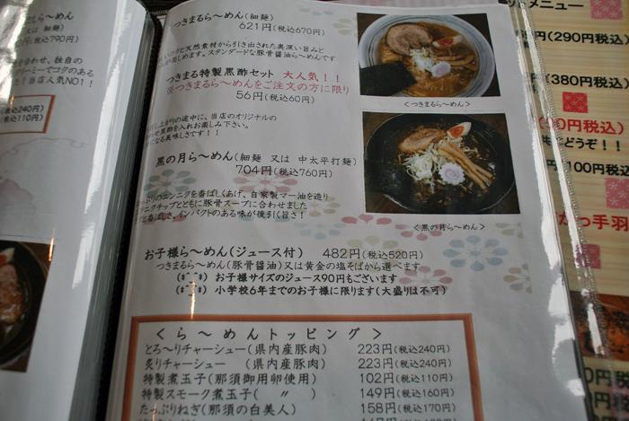 ら~めん厨房 つきまる@宇都宮市幕田町 メニュー2
