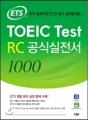 ETS公式実戦RC1000