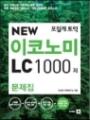 NEW ECONOMY LC1000