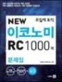 NEW ECONOMY RC1000