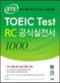 ETS公式実践RC1000