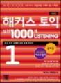ヘコスTOEIC 1000 Listening1
