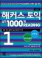 ヘコスTOEIC 1000 Reading1